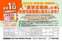 札幌市営地下鉄、バイトや塾へも通学定期が購入可能に