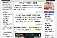 朝日新聞、小3対象「未来をつくる学びテスト」7/13開催…国語・算数・科学 画像