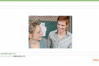 チエル、eラーニング教材「TOEFL iBTテスト 早分かり」4/14発売 画像
