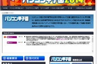 「パソコン甲子園2014」参加高校生募集 画像