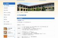【中学受験2015】立教女学院や横浜雙葉が入試日変更 画像