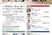6/2〜4開催「New Education Expo 2011」参加申込開始 画像