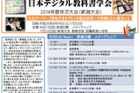 日本デジタル教科書学会「2014年度年次大会」8/16-17新潟 画像