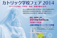関東地区の中・高・高専27校が参加「カトリック学校フェア2014」6/8上智大学で開催