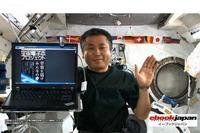 若田宇宙飛行士が実験、宇宙空間で読書する様子を世界で初めて一般公開 画像