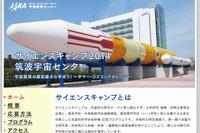 【夏休み】JAXA「サイエンスキャンプ2014」8/4-8…高校生対象 画像