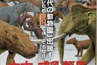 【夏休み】国立科学博物館「太古の哺乳類展」7/12-10/5 画像