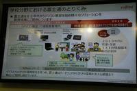 【EDIX2014】富士通、タブレットを活用した授業支援…データを活かす時代へ 画像
