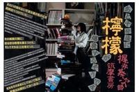 本の世界をボードに表現「どくしょ甲子園」高校生チーム作品募集 画像