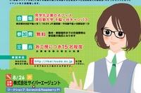 【夏休み】津田塾大、女子中高生のための情報・メディア工房 画像