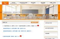 高校生対象、大阪府育英会の「USJ奨学金」「夢みらい奨学金」 画像