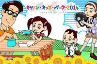 【夏休み】キヤノン、自由研究に役立つ小学生親子向けイベントを開催 画像