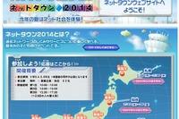 【夏休み】ネット社会体験「NTTドリームキッズ」全国6会場で開催