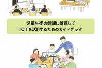 文科省、子どもの健康に留意したICT活用ガイド公開 画像