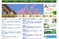 北海道大学がMOOC「edX」に参加、来春開講 画像