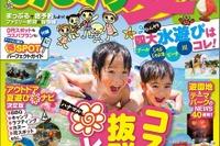 【夏休み】家族のおでかけ情報、まっぷるが地域別スポットを紹介 画像