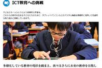 立命館小、児童によるタブレットPCを用いたプレゼンテーション大会を実施