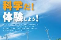 【夏休み】子ども向け科学イベント「かながわサイエンスサマー」135機関が参加 画像
