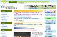 千葉県が公立高入試の学習成績分布表を公表