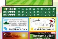 【高校野球】ドコモ、「夏の甲子園」全試合が視聴可能な無料アプリを提供開始 画像