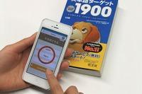 旺文社、教育関係者向け「iPadの導入によって変化する学習スタイル」7/21 画像