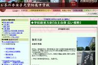 ICT教育フォーラム「情報モラル教育の最新事情」8/23 お茶の水女子大附属中で開催 画像