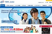 世界初の教育関係者向けTOEFL Juniorワークショップ、8/22東京・8/23大阪で開催 画像