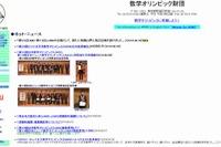 国際数学五輪、金メダル4人…日本の高校生6人全員がメダル獲得 画像