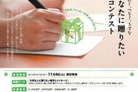 漢検「今あなたに贈りたい漢字コンテスト」を11/4まで作品募集 画像