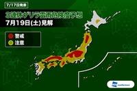 【夏休み】7/19-21の3連休、各地でゲリラ雷雨の恐れ 画像