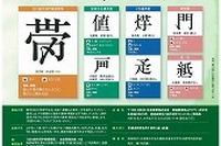 100年後まで残る漢字を作る「創作漢字コンテスト」9/19まで 画像