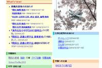 8/3 朝日新聞「中学受験セミナー 灘・開成」両校長による特別講演など 画像