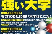 教育・就職に「強い大学」特集、週刊エコノミスト7/28発売 画像