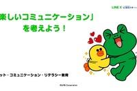 LINEと静岡大、共同開発の小中学生向け情報モラル教材を配布開始 画像