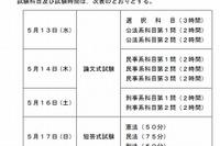 法務省、平成27年司法試験と予備試験の実施日発表 画像