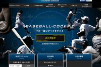 【高校野球2014夏】ABC 朝日放送「バーチャル高校野球」甲子園の全試合をライブ中継 画像