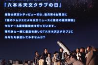 3年ぶりの皆既月食、六本木ヒルズ展望台で10/8観察会 画像