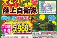 戦車に試乗できるかも…東京発、陸上自衛隊見学ツアー 画像