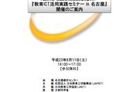「21世紀型学力を育むICTの効果的活用法」実践セミナー6/11名古屋にて 画像