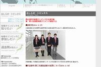 国際地理五輪で筑駒高2年生が銀メダル 画像