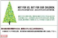 東京都「秋の海の森まつり」9/23-11/24…子ども写生大会など 画像