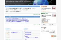 高校の「情報」教科を考える「ICTE情報教育セミナー in 早稲田」6/12 画像