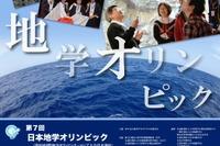 日本地学オリンピック、参加者募集開始…国際大会出場の日本代表4名を選抜 画像