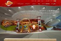 お仕事体験「カンドゥー」シニア入場料500円キャンペーンを11/30まで延長 画像