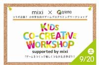 小中学生向けゲームプログラミング教室9/20、Qremo&mixiコラボ企画
