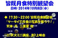 愛教大・天文台、10/8 皆既月食特別観望会、9/27 夏の星雲・星団観望会 画像