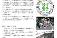 日本科学未来館「NHKサイエンススタジアム2014」10/18-19 画像