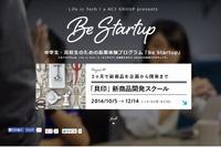 中高生向け起業家育成プログラム「Be Startup」10月開始 画像