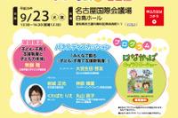 「子ども・子育て支援新制度フォーラム」名古屋・さいたま・広島で開催 画像