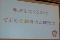 注目される子どものプログラミング学習の現状と課題、CEDECで石戸奈々子氏登壇 画像